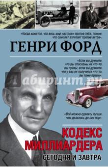 Купить Генри Форд: Сегодня и завтра. Кодекс миллиардера ISBN: 978-5-17-085545-2