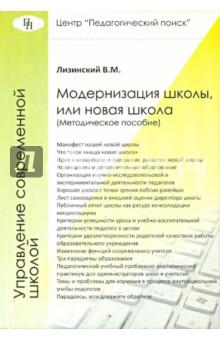 Модернизация школы, или Новая школа - Владимир Лизинский