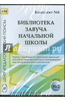 Управление учебно-воспитательным процессом в начальной школе. Диск 2 (CD)