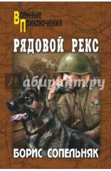 Рядовой Рекс - Борис Сопельняк