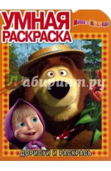 Умная раскраска. Маша и Медведь (№14064)