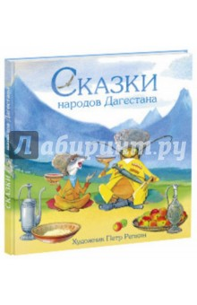Сказки народов Дагестана - Казбек Мазаев