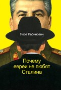 Яков Рабинович: Почему евреи не любят Сталина