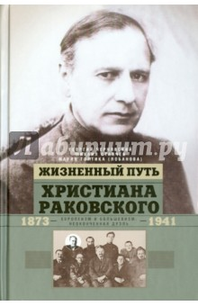 Жизненный путь Христиана Раковского - Чернявский, Станчев, Тортика