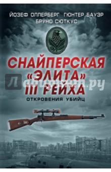 Снайперская