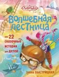 Элена Быстрицкая: Волшебная лестница, или 22 сказочные истории для детей