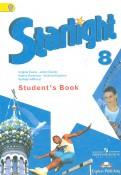 Баранова, Дули, Эванс: Английский язык. 8 класс. Учебник. ФГОС