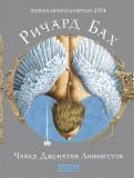 Ричард Бах - Чайка Джонатан Ливингстон (новая авторская версия) обложка книги