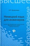 Александр Кравченко: Немецкий язык для инженеров. Учебное пособие
