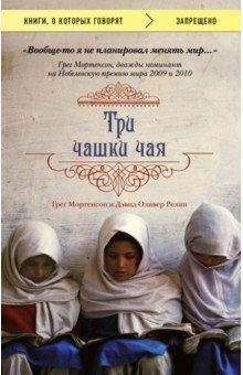 Купить Грег Мортенсон: Три чашки чая ISBN: 978-5-699-73115-2