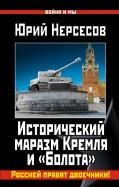 Юрий Нерсесов: Исторический маразм Кремля и