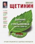 Михаил Щетинин: Дыхание по Стрельниковой для тех, кому за...