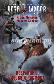 Избранник Газового космоса - Минаков, Хорсун
