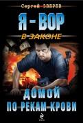 Сергей Зверев - Домой по рекам крови обложка книги
