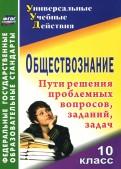 Надежда Кривцова: Обществознание. 10 класс. Проблемные вопросы, задания, задачи