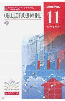 Обществознание. 11 класс. Базовый уровень. Учебник. Вертикаль. ФГОС - Никитин, Грибанова, Мартьянов