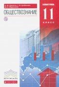 Никитин, Грибанова, Мартьянов: Обществознание. 11 класс. Учебник. Базовый уровень. Вертикаль. ФГОС