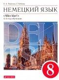 Радченко, Хебелер: Немецкий язык. 8 класс. 4й год обучения. Учебник. Вертикаль. ФГОС (+CD)