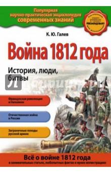 Купить Константин Галев: Война 1812 года. История, люди, битвы ISBN: 978-5-699-71050-8