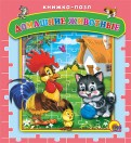 Наталья Ушкина - Домашние животные обложка книги