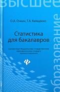 Очкин, Киященко: Статистика для бакалавров. Учебное пособие