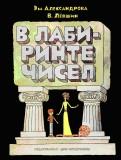 Левшин, Александрова: В лабиринте чисел. Путешествия от А до Я со всеми остановками