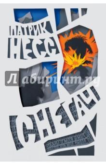 Снегач - Патрик Несс
