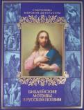 Чюмина, Мей, Льдов: Библейские мотивы в русской поэзии