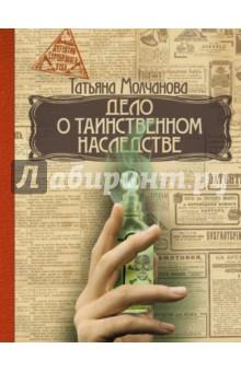 Дело о таинственном наследстве - Татьяна Молчанова