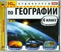 А. Цыганенко: Аудиокурсы по географии. 6 класс (CDmp3)