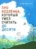 Альф Прейсн - Про Козлёнка, который умел считать до десяти обложка книги