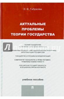 Актуальные проблемы теории государства. Учебное пособие - Эмиль Габрелян