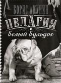 Борис Акунин - Пелагия и белый бульдог обложка книги
