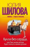 Юлия Шилова: Кукла без сердца, или Твоя жизнь всегда будет пахнуть моими духами