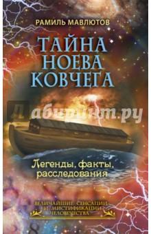 Тайна Ноева ковчега. Легенды, факты, расследования - Рамиль Мавлютов