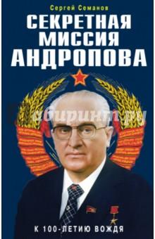 Секретная миссия Андропова - Сергей Семанов