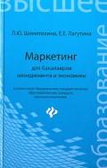 Шемятихина, Лагутина - Маркетинг для бакалавров менеджмента и экономики. Учебное пособие обложка книги