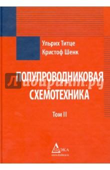 Купить Титце, Шенк: Полупроводниковая схемотехника. Том 2 ISBN: 978-5-97060-136-5