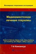 Weinreb, Liebmann: Медикаментозное лечение глаукомы. 7й Консенсус Всемирной глаукомной ассоциации