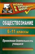 Ольга Северина: Обществознание. 611 классы: проектная деятельность учащихся