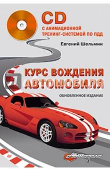 Курс вождения автомобиля. Обновленное издание (+CD с анимационной тренинг-системой по ПДД) - Евгений Шельмин
