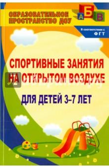 Спортивные занятия на открытом воздухе для детей 3-7 лет - Елена Подольская