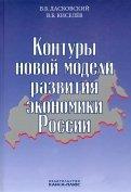 Контуры новой модели развития экономики России обложка книги