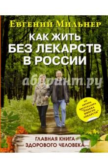 Как жить без лекарств в России. Главная книга здорового человека - Евгений Мильнер