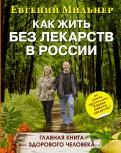 Евгений Мильнер: Как жить без лекарств в России. Главная книга здорового человека