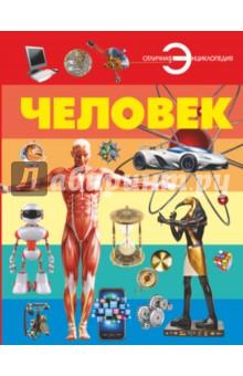 Человек - Анна Спектор