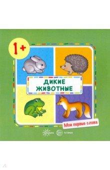 Купить Ольга Громова: Дикие животные! 1+ ISBN: 9785971507925