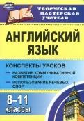 Юрий Верисокин: Английский язык. 811 классы. Конспекты уроков. Развитие коммуникативных компетенций