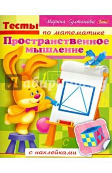 Тесты по математике с наклейками. Пространственное мышление - Марина Султанова