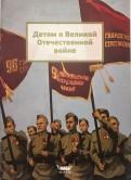 Н. Башилова: Детям о Великой Отечественной Войне